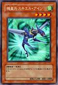 MeklordArmyofSkiel-JP-Anime-5D