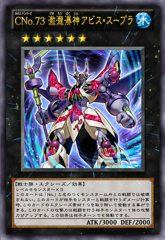 File:NumberC73AbyssSupraSplash-JP-Anime-ZX.png