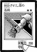 RightArmoftheForbiddenOne-JP-Manga-DM