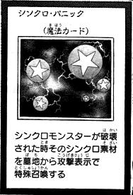 File:SynchroPanic-JP-Manga-AV.png