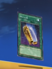 File:TheSecondSarcophagus-JP-Anime-GX.png