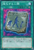 UnstableEvolution-DE03-JP-C
