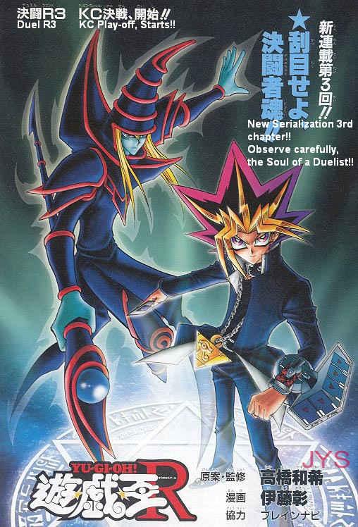 yu gi oh r duel round 003 yu gi oh fandom powered by wikia