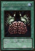 BrainControl-GS02-JP-GUR