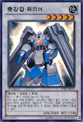 CatapultWarrior-PP08-KR-SR-1E