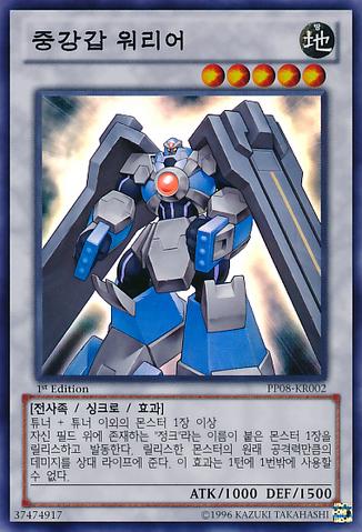 File:CatapultWarrior-PP08-KR-SR-1E.png