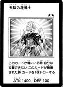 CelestialMage-JP-Manga-5D