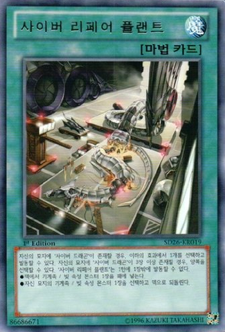 File:CyberRepairPlant-SD26-KR-R-1E.png