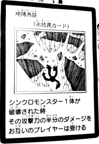 File:EarthboundResonance-JP-Manga-5D.png