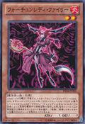 FortuneLadyFire-DE04-JP-C