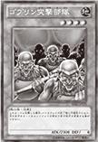 GoblinAttackForce-JP-Manga-DZ