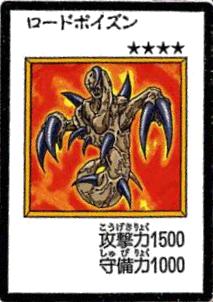 File:LordPoison-JP-Manga-DM-color.png