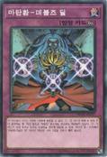 MagicalMusketFiendishDeal-DBSW-KR-C-UE