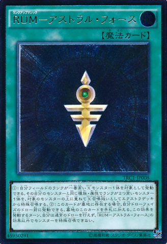 File:RankUpMagicAstralForce-TRC1-JP-UtR.png