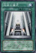 RitualofGrace-SOVR-JP-C