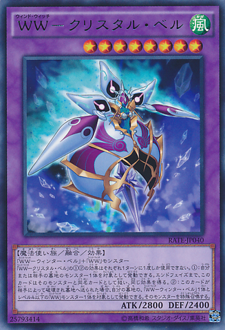 File:WindwitchCrystalBell-RATE-JP-R.png
