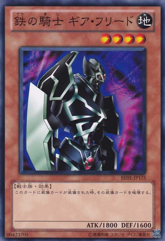 File:GearfriedtheIronKnight-BE01-JP-C.png
