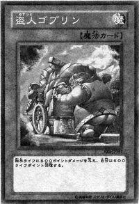 GoblinThief-JP-Manga-DZ