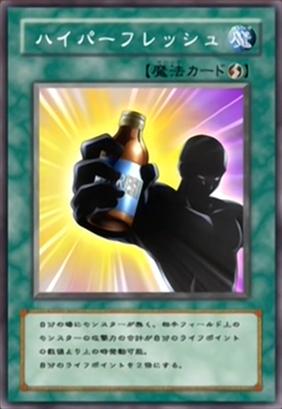 File:HyperRefresh-JP-Anime-DM.png