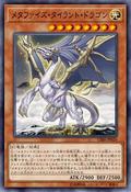 MetaphysTyrantDragon-CIBR-JP-OP