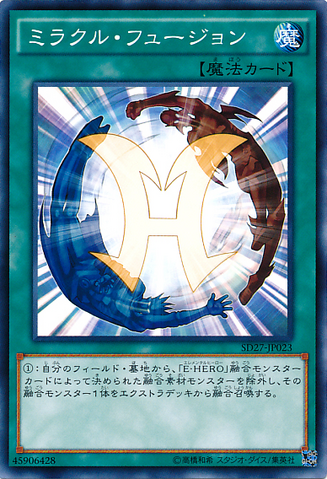 File:MiracleFusion-SD27-JP-C.png