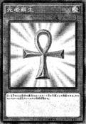 MonsterReborn-JP-Manga-OS