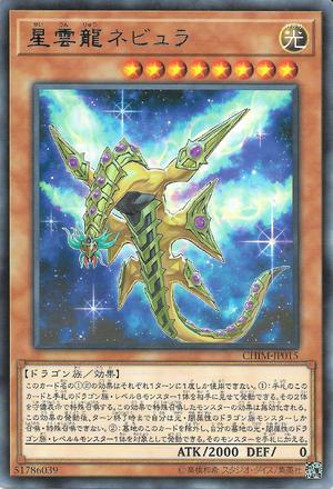 NebulaDragon-CHIM-JP-R