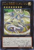 Number46Dragluon-SHSP-JP-UR