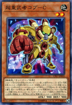SuperheavySamuraiFist-CP17-JP-C