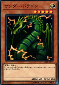 ThunderDragon-LVP2-JP-C