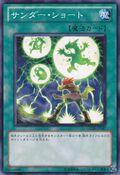 ThunderShort-GENF-JP-C