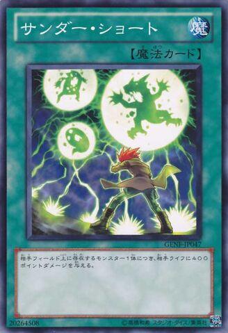 File:ThunderShort-GENF-JP-C.jpg