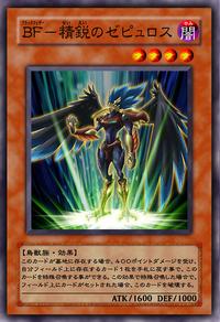 BlackwingZephyrostheElite-JP-Anime-5D