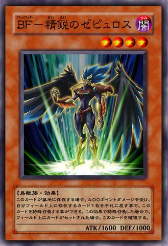 File:BlackwingZephyrostheElite-JP-Anime-5D.png