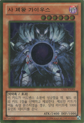 CaiustheShadowMonarch-GS06-KR-GUR-UE