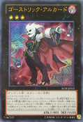GhostrickAlucard-SHSP-JP-UR