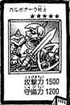 KarbonalaWarrior-JP-Manga-DM