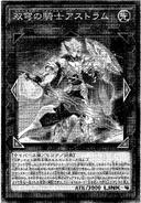 MekkKnightCrusadiaAvramax-JP-Manga-OS