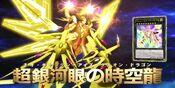 NumberC107NeoGalaxyEyesTachyonDragon-JP-Commercial-ZX