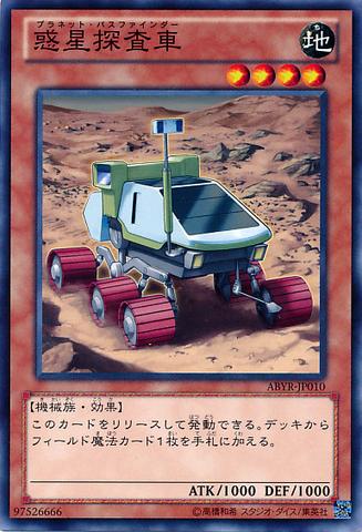 File:PlanetPathfinder-ABYR-JP-C.png