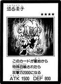 Shutendoji-JP-Manga-GX