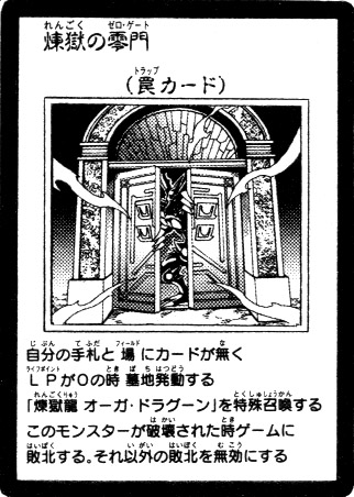 File:ZeroGateoftheVoid-JP-Manga-5D.jpg