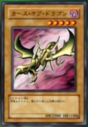 CurseofDragon-JP-Anime-DM-2
