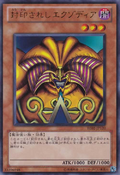 ExodiatheForbiddenOne-BE01-JP-UR