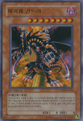 GandoratheDragonofDestruction-PP03-KR-UR-1E