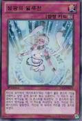 GloriousIllusion-DS14-KR-UR-1E