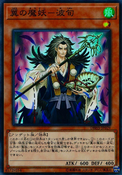 HajuntheWingedMayakashi-DBHS-JP-SR