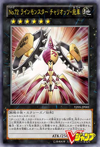 File:Number72ShogiRook-YZ05-JP-OP.png