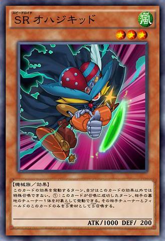 File:SpeedroidOhajikid-JP-Anime-AV.png