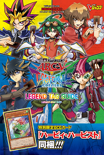 Yu-Gi-Oh! ARC-V Tag Force Special Legend Tag Guide promotional card